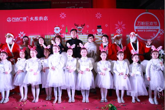 """太原街万达举办""""万粉狂欢节""""圣诞点亮仪式!"""