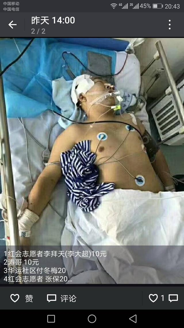 朝阳一28岁小伙突发脑出血 患病前热爱公益事业