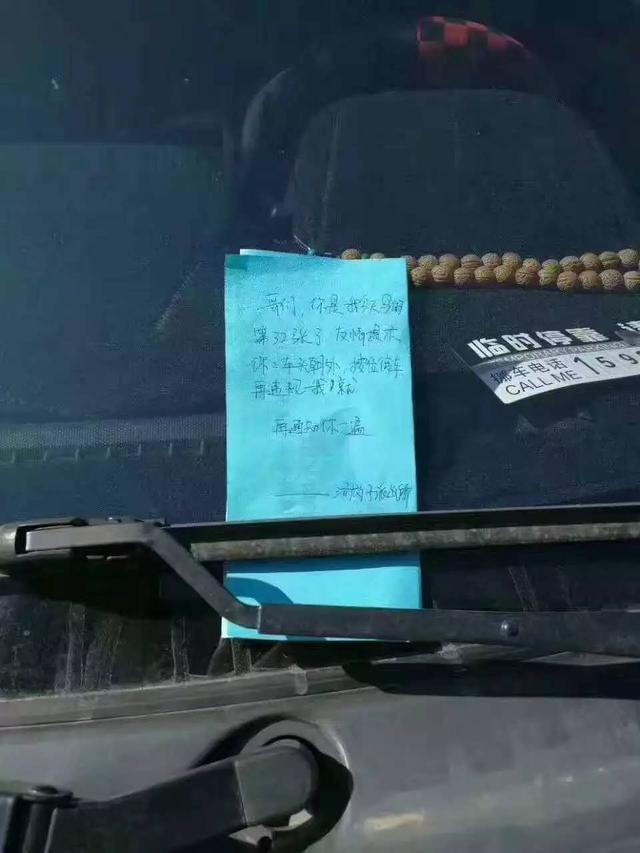 交警给违停车贴违停警告 车主笑喷了