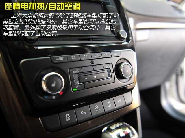 全新斯柯达野帝1.8TSI极地版购车手册高清图片