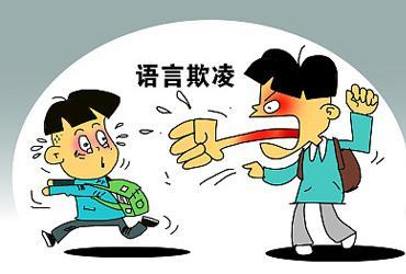辽宁中小学生欺凌可记入综合素质评价 影响升学