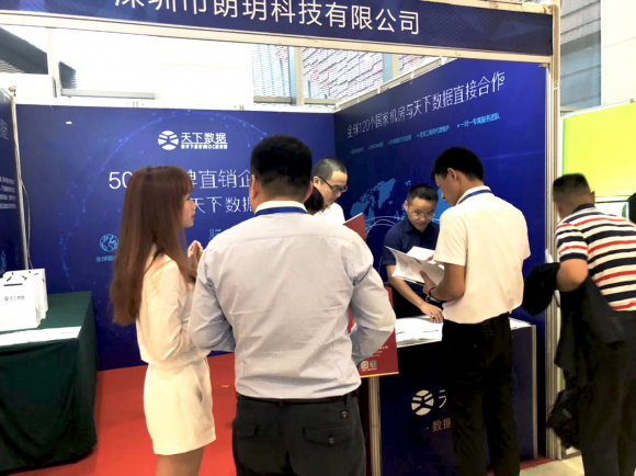 天下数据CEO范霞在第十四届世界华人直销大会发表演讲:数据安全与防护