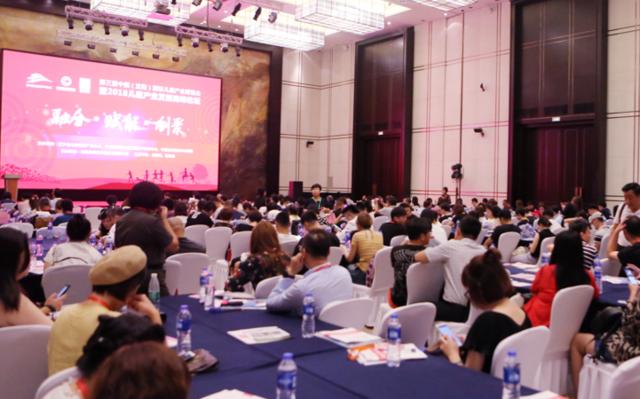 融合 赋能 创新  2018儿童产业发展高峰论坛隆重举行