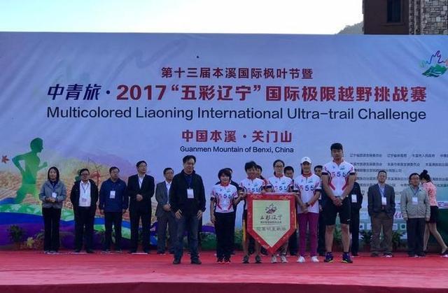 2017第十三届本溪国际枫叶节昨日成功举办
