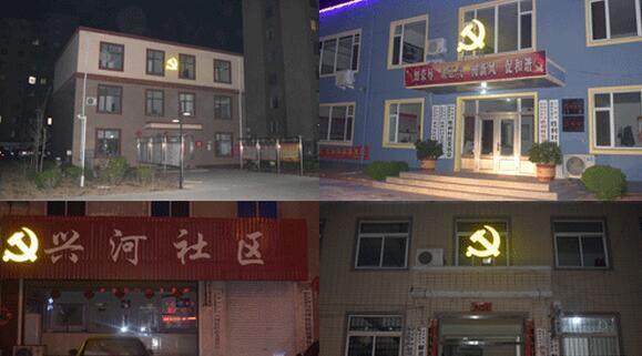 """大石桥市""""党徽点亮工程"""":照亮""""堡垒"""" 点亮民心"""