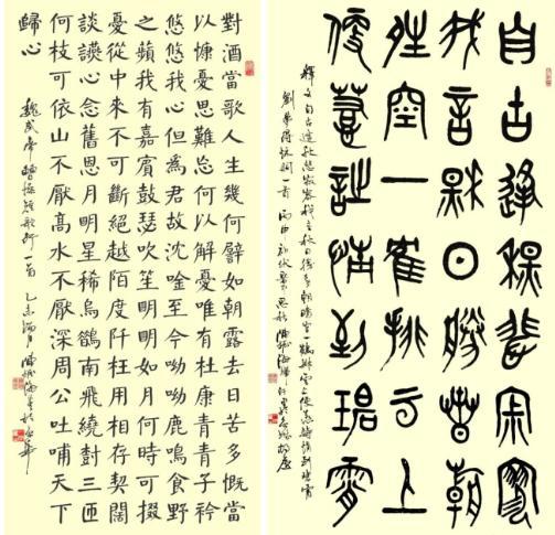 楷书 曹操《短歌行》 篆书 刘禹锡《秋词》图片