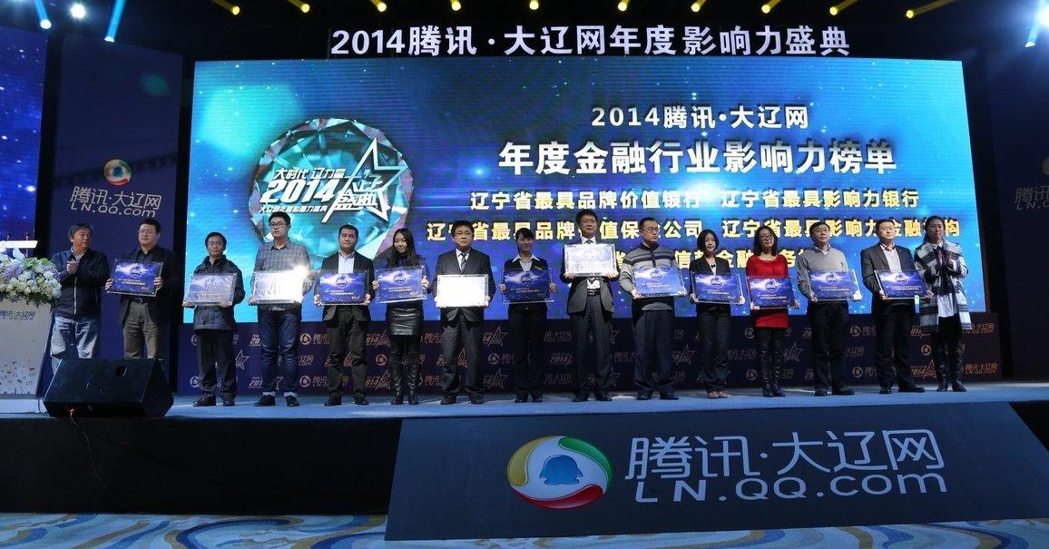 2014腾讯・大辽网年度行业影响力榜单揭晓