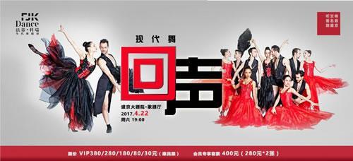 精英艺术!来看超炫酷的法蒂舞蹈团现代舞《回声》