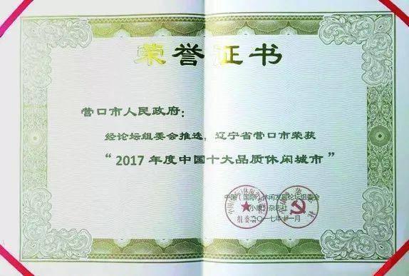 """营口再添""""国字号""""名片 中国十大品质休闲城市"""