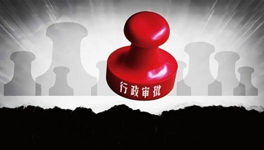 """辽阳行政审批提速增效 """"即办件""""数量达64项"""