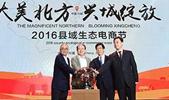 兴城举办国内首届县域生态电商节