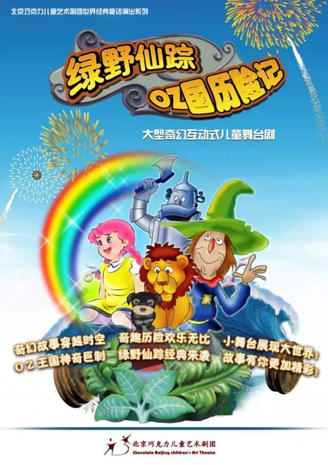 大型舞台剧《绿野仙踪》登陆沈阳,与孩子重温儿时经典