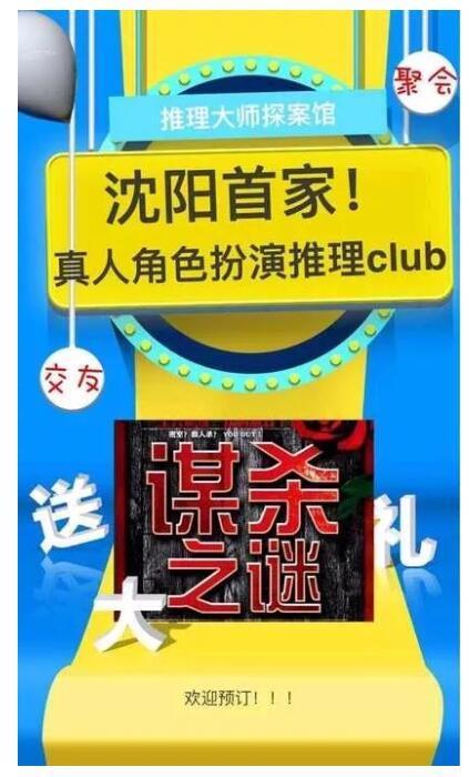 沈阳首家推理游戏体验馆来袭,50张体验券免费送!