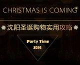 2014沈阳圣诞购物攻略