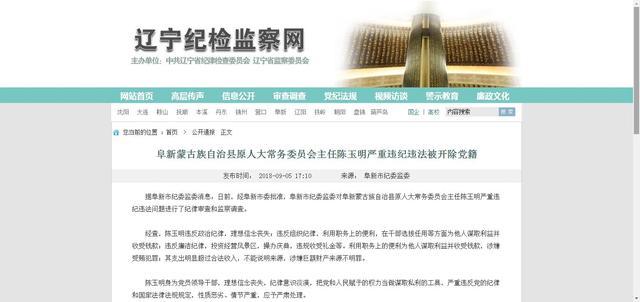 阜新蒙古族自治县原人大常务委员会主任被开除党籍