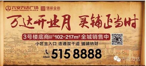 """六安万达广场盛大开业现推出""""疯狂购铺月""""活动"""