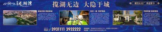 徽盐龙湖湾:蝶变长安厂再造繁华