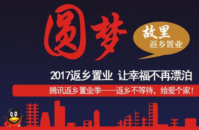 2017漯河返乡置业季