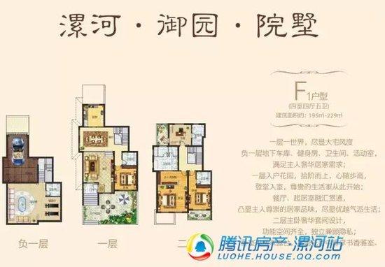 """买房无需""""倾家荡产"""" 荐漯河城区高性价比楼盘"""