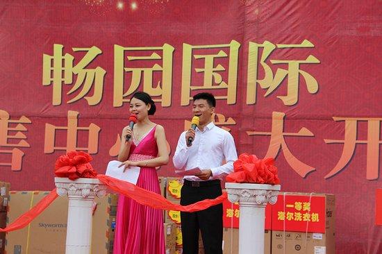 漯河畅园国际销售中心盛大开放暨众筹抽奖大戏火爆上演