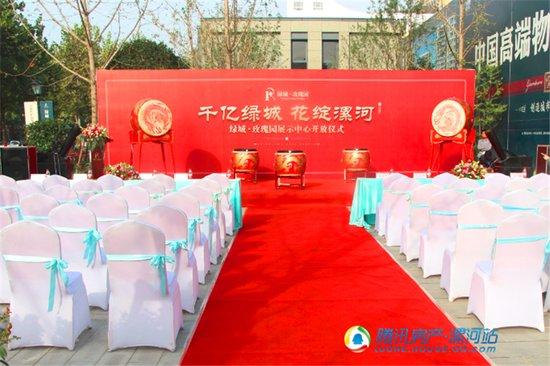 千亿绿城 花绽漯河|绿城·漯河玫瑰园展示中心盛大开放