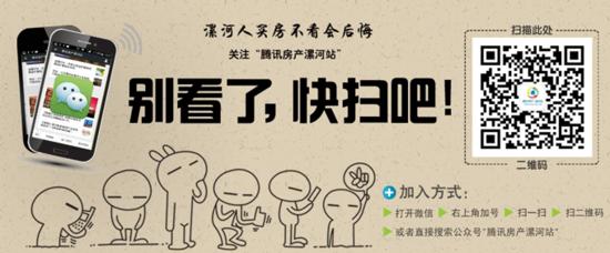 漯河购房者注意:教你在漯河买房如何看开发商实力
