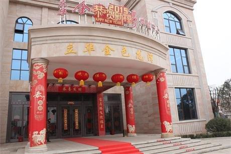 团团圆圆喜乐会 金色龙湾上元节