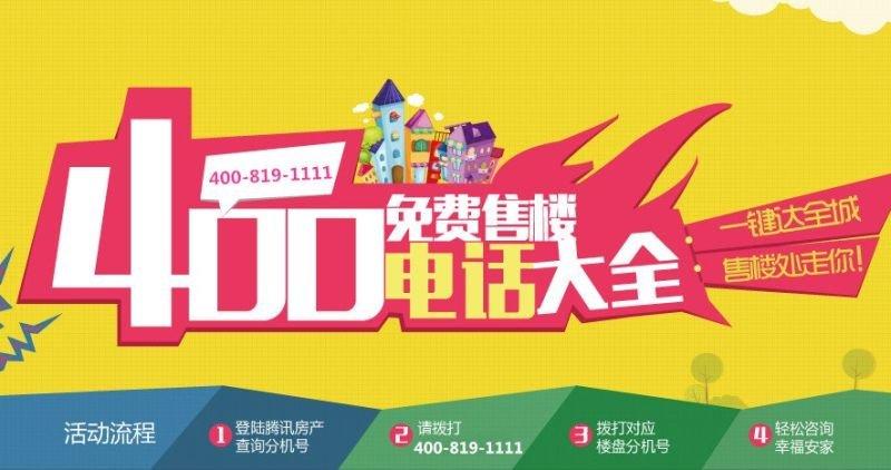 漯河400免费咨询电话