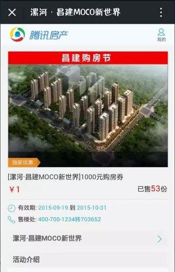 漯河金秋买房,必看【昌建购房节】!