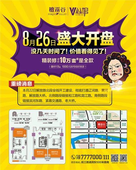 【运跃檀溪谷】诚聘英才 好消息不断 8月26盛大开盘!
