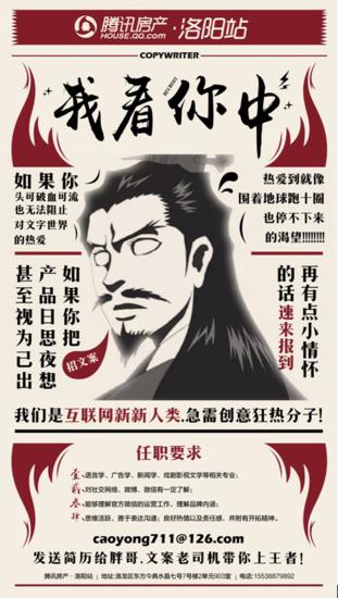 腾讯房产·洛阳站文案招募中