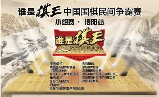 《谁是棋王》围棋争霸赛洛阳站小组赛圆满结束