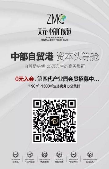 天元·中部自贸港0元入会,开盘享总房款1%优惠!