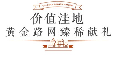 七彩龙都,极致洛城居所,是山、是水、是林、是园