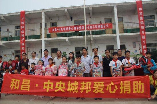 9月开学季和昌为孟津县小学献爱心高中会考v小学生物北京图片