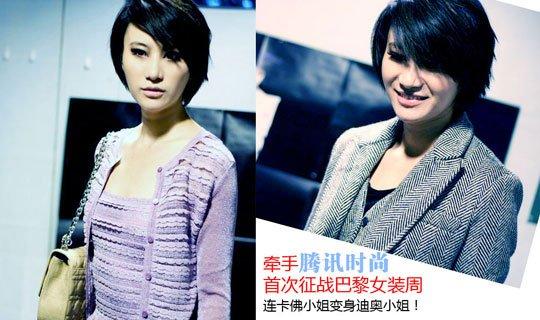 尚雯婕首次征战巴黎女装周 迪奥小姐试装揭秘