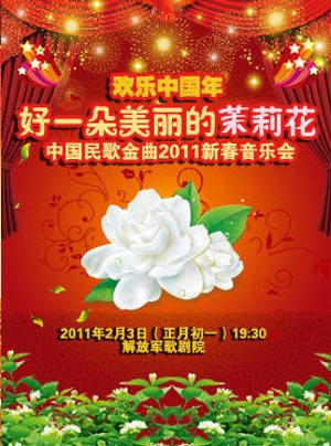 中国民歌金曲2011新春音乐会
