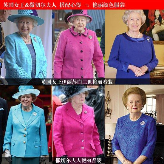 """撒切尔与英女王是""""时尚双胞胎""""?"""