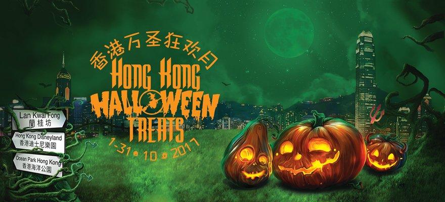 视频 | 香港狂欢派对,万圣等你来疯!