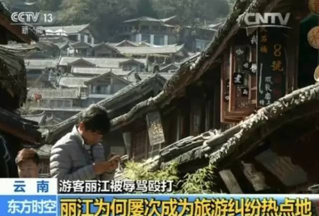 看丽江的幻灭,中国式旅游,最丑的风景是人