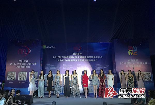 2017世界旅游小姐大赛湖南赛区开启 推广湖湘美文化