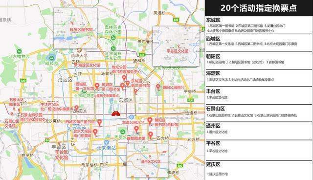 北京市人民政府向首都市民发放30万张春节庙会门票