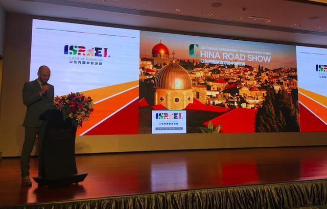 以色列国家旅游部于广州举办2017冬季路演