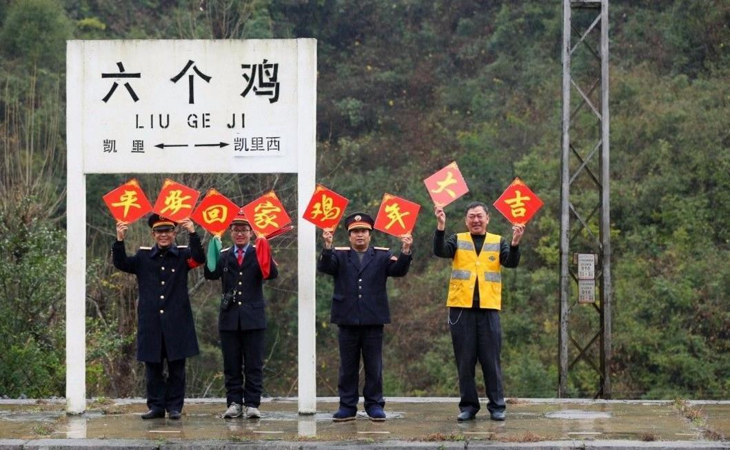 中国最奇葩的五个火车站名 快被第一个笑死了
