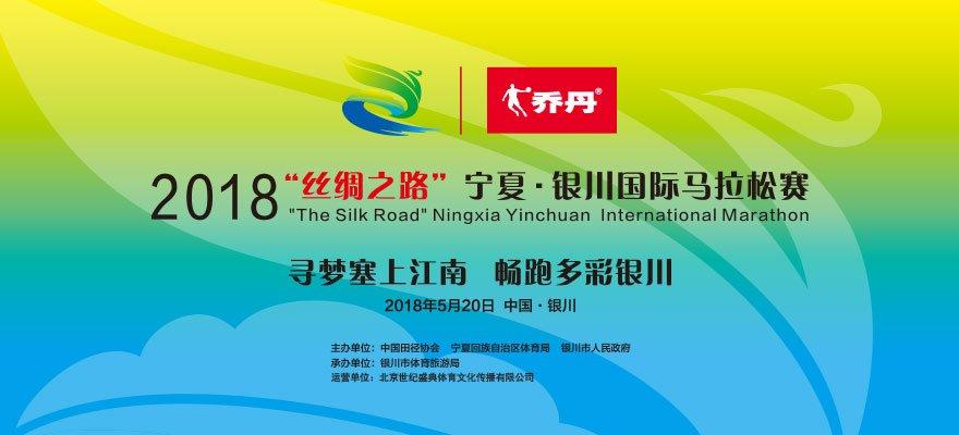 2018宁夏・银川国际马拉松赛将于5月20日鸣枪开跑