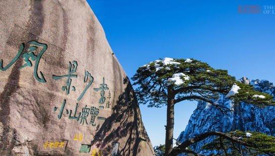 黄山最惊险的景点,游客一个烟蒂从此再无人上去