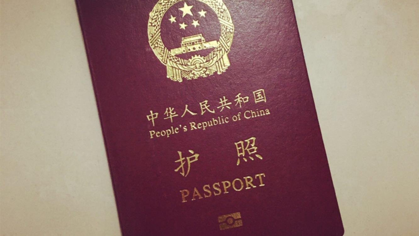 旅行社弄丢游客护照 被判赔付一倍旅游团费