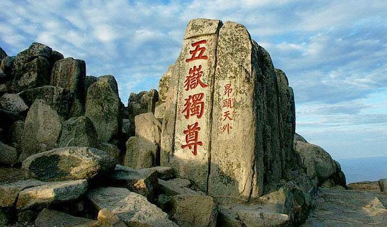 旅游活动精彩纷呈 泰山国际登山节掀起全民旅游热!