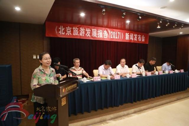 《北京旅游发展报告(2017)》在京发布