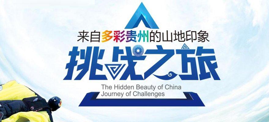 【独家】来自多彩贵州的山地印象挑战之旅